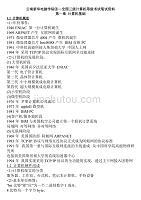 云南新华电脑学院③-全国三级计算机等级考试笔试资料.doc
