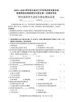 2019~2020年四川第一次财经商贸类-试卷