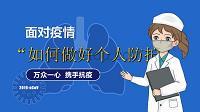 新型冠状病毒肺炎防护知识科普pptx