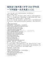 海南省琼海市嘉积中学2020学年高一下学期第一次月考英语试题.docx