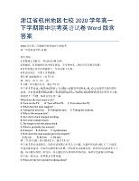 浙江省杭州地区七校2020学年高一下学期期中联考英语试卷 Word版含答案.docx