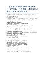 廣東省佛山市南海區黃岐高級中學2020學年高一下學期第一次質量檢測英語試卷 Word版含答案.docx