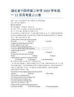 湖北省枣阳市第二中学2020学年高一12月月考英语试卷.docx