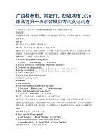 廣西桂林市、崇左市、防城港市2020屆高考第一次聯合模擬考試英語試卷.docx