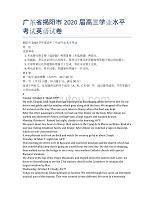 廣東省揭陽市2020屆高三學業水平考試英語試卷.docx
