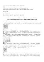 江西景德鎮市教師招聘《幼兒教育知識》真題庫及答案2000題