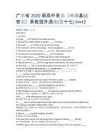 廣東省2020版高中英語(單課基礎夯實)素能提升演練(三十七) Unit2.docx