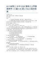 山東省青島19中2020屆高三上學期期末學習質量檢測 英語 Word版含答案.docx