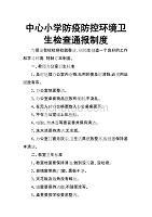 xx中心小學防疫防控環境衛生檢查通報制度