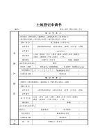 1划拨初始(在京中央单位)(样表)