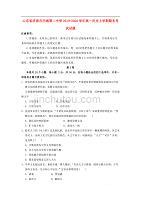 山东省济南市历城第二中学2019-2020学年高一历史上学期期末考试试题2