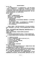 中职生职业生涯规划书完整版本.doc