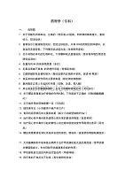 中醫大藥理學(專科)復習資料