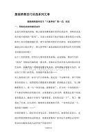 """服装销售服务技巧""""六脉神剑 (一).doc"""