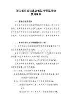 《浙江省矿业权出让收益市场基准价》使用说明