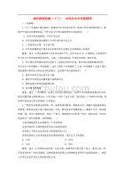 2019-2020学年高中政治课时跟踪检测十三永恒的中华民族精神