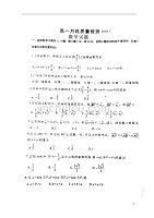 山東省壽光現代中學高一數學4月月考試題 (1).doc