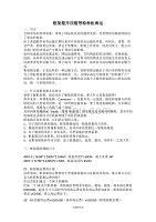 特种柜(开顶箱、框架箱、小高箱)海运常识.doc