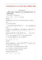山东省寿光现代中学高一数学5月检测试题 (1).doc