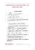 山東省壽光現代中學高一數學下學期收心(開學)考試(掃描版無答案) (1).doc