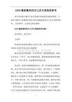 2020最新最热的女儿百日宴致辞参考.doc