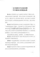 遼寧省公共場所衛生檢驗檢測評價中介服務行業規范標準和涉及飲用水衛生安全產品檢驗中介服務行業規范標準