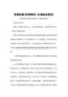 黨課講稿(防控期間)(鄉鎮組織委員)