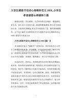大学生感恩节活动心得精彩范文2020_小学生孝道感恩心得感悟5篇.doc