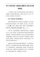 看《中国女排》电影观后感影评5篇2020最新精选.doc