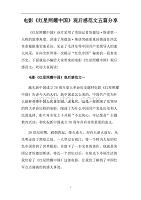 电影《红星照耀中国》观后感范文五篇分享.doc