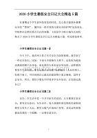 2020小学生暑假安全日记大全精选5篇.doc