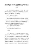 赞助策划书2020最值得推荐范文集锦5篇分享.doc