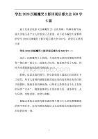 学生2020沉睡魔咒2影评观后感大全500字5篇.doc