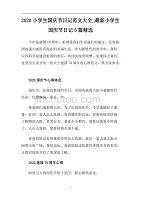 2020小学生国庆节日记范文大全_最新小学生国庆节日记5篇精选.doc