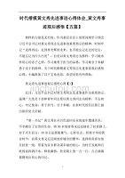 时代楷模黄文秀先进事迹心得体会_黄文秀事迹观后感悟【五篇】.doc