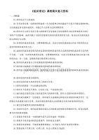 《組織理論》復習資料-南開19秋