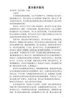 北京人文大学夏令营开营式领导讲话稿