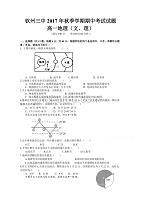 廣西省欽州市第三中學高一期中考試地理試卷 Word版缺答案