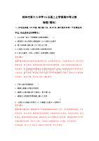 廣西桂林市第十八中學高二上學期期中考試物理(理)試題 Word版含解析