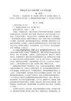 廣西省貴港市覃塘高級中學高一12月月考語文試題 Word版缺答案