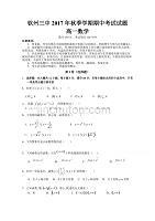 廣西省欽州市第三中學高一期中考試數學試卷 Word版缺答案