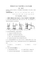 廣西省貴港市覃塘高級中學高一12月月考化學試題 Word版缺答案