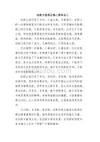 创新中国观后感心得体会三