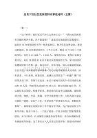 党员下沉社区抗新型肺炎事迹材料(五篇)