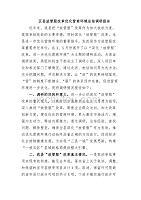 区县放管服改革优化营商环境总结调研报告