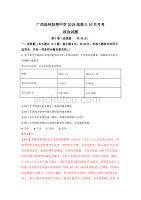 廣西桂林陽朔中學高三上學期10月月考政治試題 Word版含解析