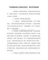 学校规章制度之发展党员政审、预审和审批制度