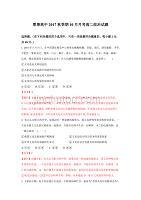 廣西貴港市覃塘高級中學高二上學期10月月考政治試題 Word版含解析