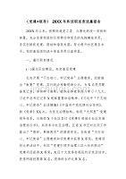 (党建+领导) 20XX年终述职述责述廉报告