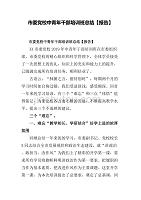 市委黨校中青年干部培訓班總結【報告】